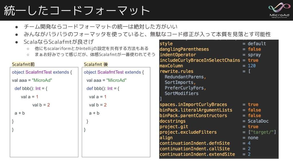 統一したコードフォーマット ● チーム開発ならコードフォーマットの統一は絶対した方がいい ● ...