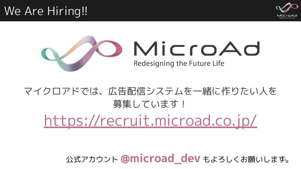 We Are Hiring!! 34 マイクロアドでは、広告配信システムを一緒に作りたい人を ...