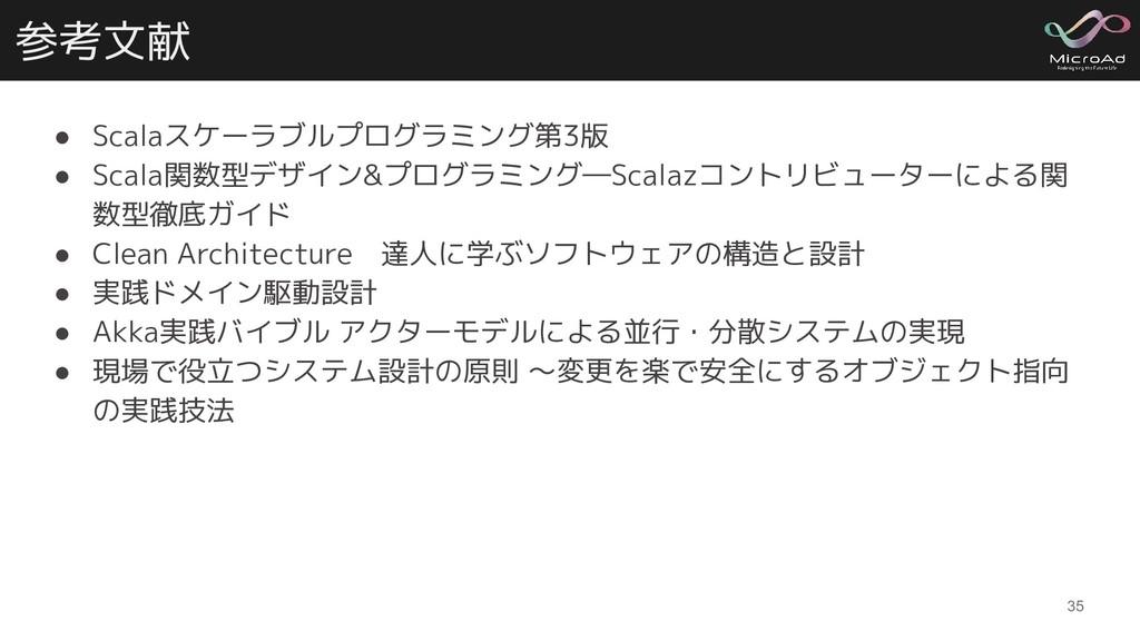参考文献 ● Scalaスケーラブルプログラミング第3版 ● Scala関数型デザイン&プログ...