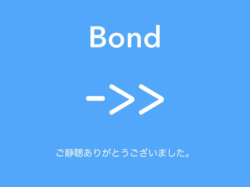 Bond ͝੩ௌ͋Γ͕ͱ͏͍͟͝·ͨ͠ɻ