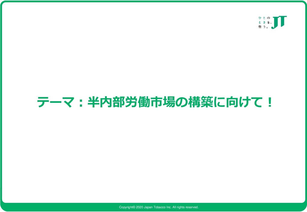 Copyright© 2020 Japan Tobacco Inc. All rights r...