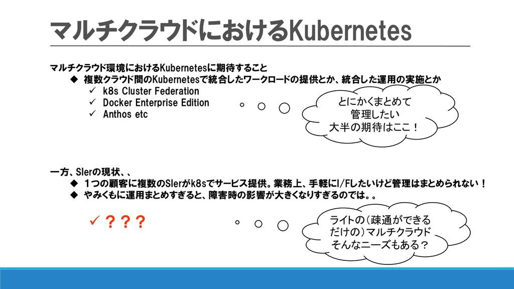 マルチクラウドにおけるKubernetes マルチクラウド環境におけるKubernetesに期...