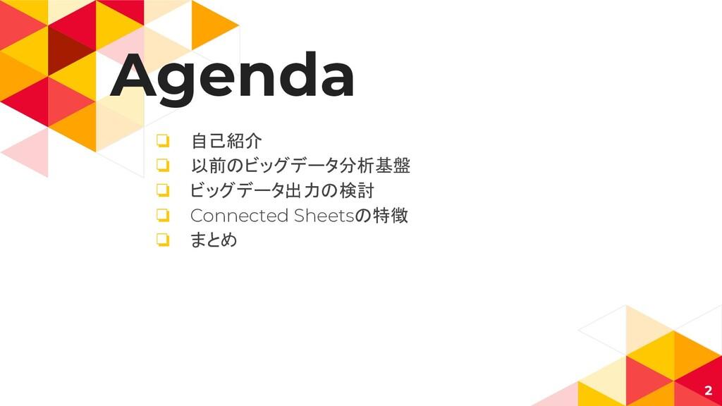 Agenda ❏ 自己紹介 ❏ 以前のビッグデータ分析基盤 ❏ ビッグデータ出力の検討 ❏ C...
