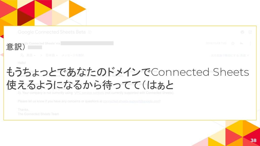 (メールを貼り付ける) 38 意訳) もうちょっとであなたのドメインでConnected Sh...