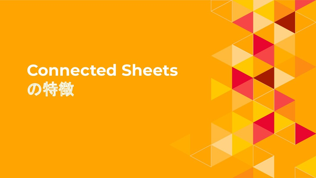 Connected Sheets の特徴
