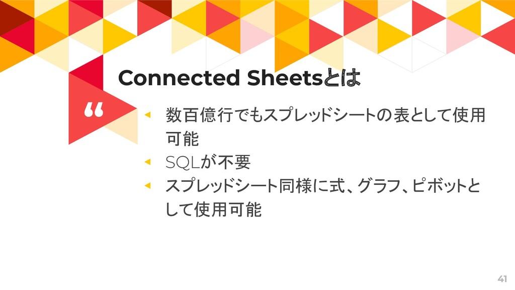 """ 41 Connected Sheetsとは ◂ 数百億行でもスプレッドシートの表として使用..."