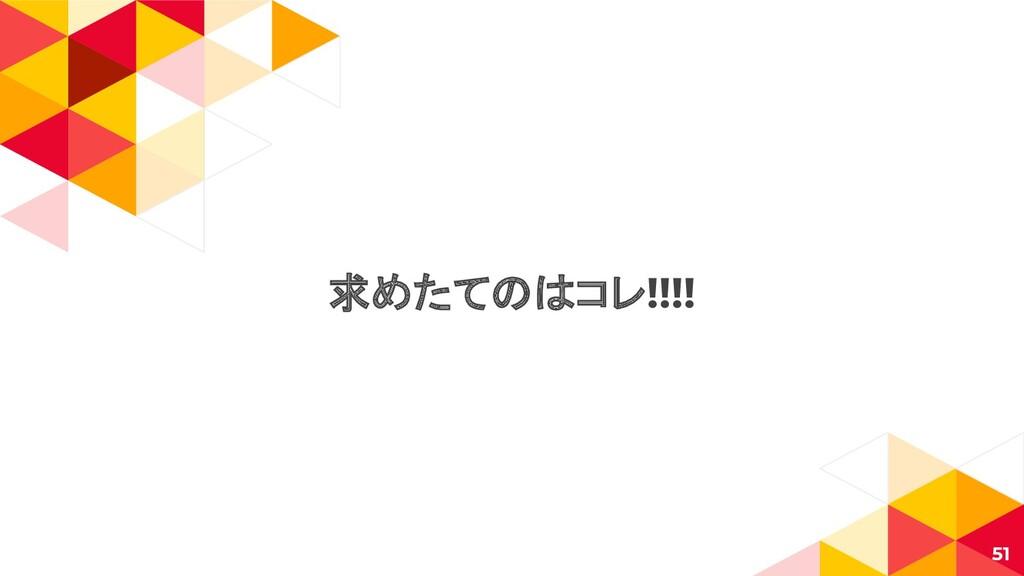 求めたてのはコレ!!!! 51