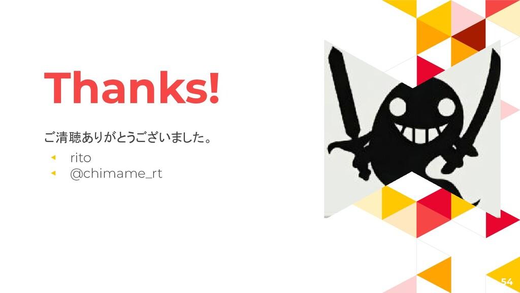 54 Thanks! ご清聴ありがとうございました。 ◂ rito ◂ @chimame_rt