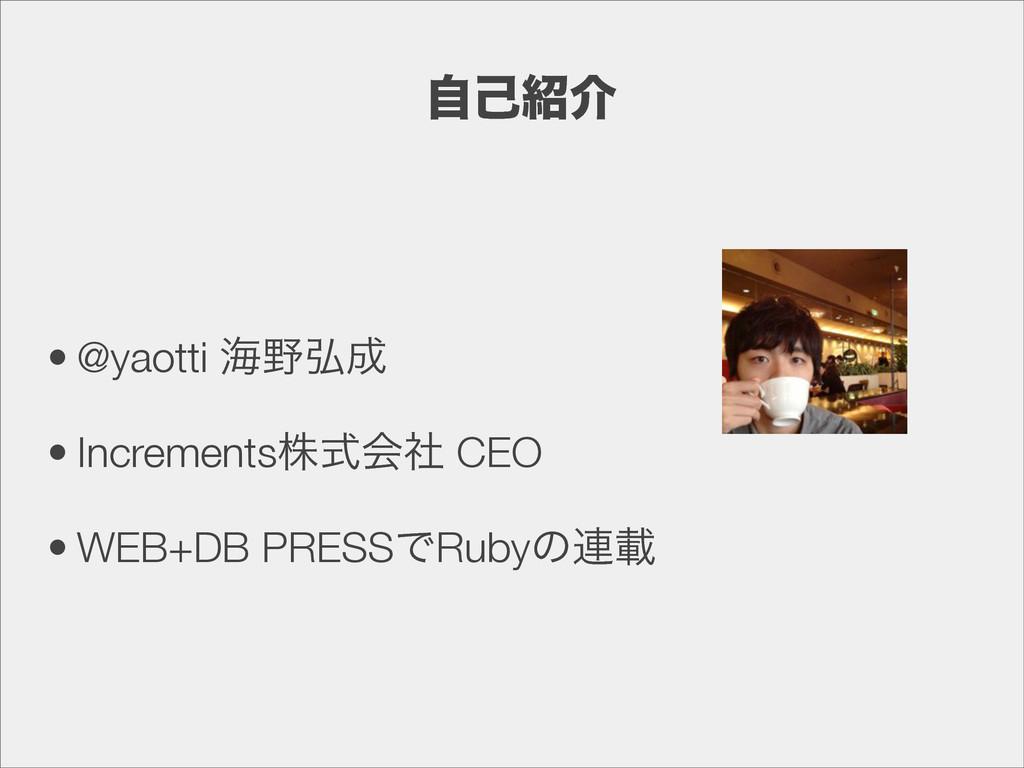 ࣗݾհ • @yaotti ւ߂ • Incrementsגࣜձࣾ CEO • WEB+...