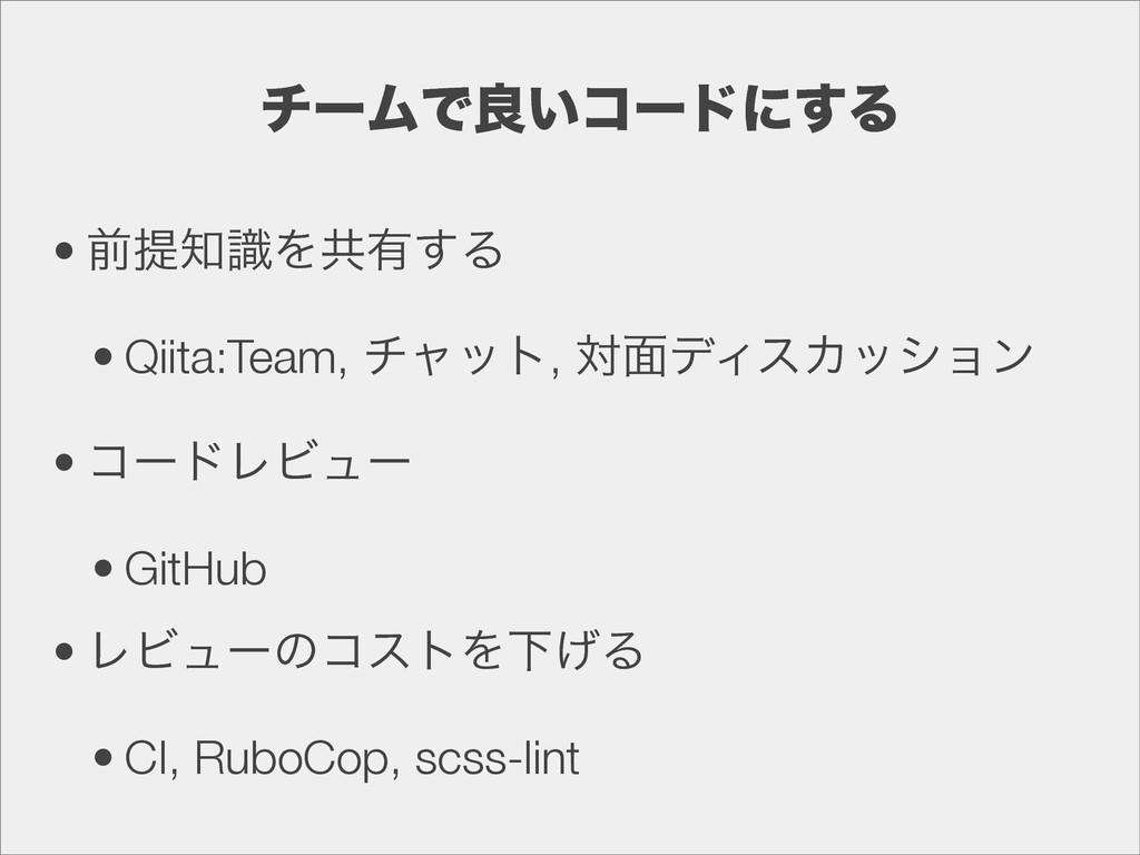 νʔϜͰྑ͍ίʔυʹ͢Δ • લఏࣝΛڞ༗͢Δ • Qiita:Team, νϟοτ, ର໘...