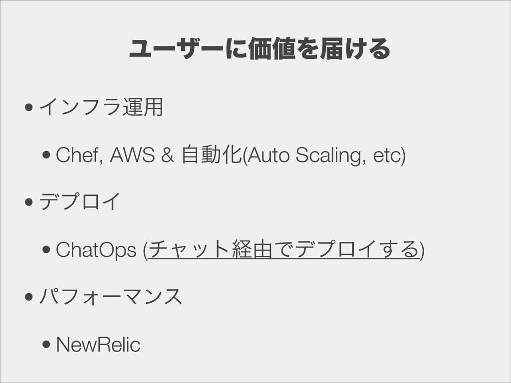 ϢʔβʔʹՁΛಧ͚Δ • Πϯϑϥӡ༻ • Chef, AWS & ࣗಈԽ(Auto Sca...