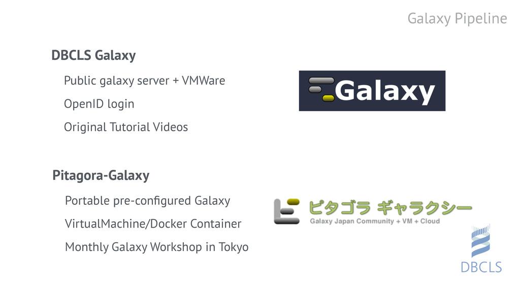 Galaxy Pipeline DBCLS Galaxy Public galaxy serv...