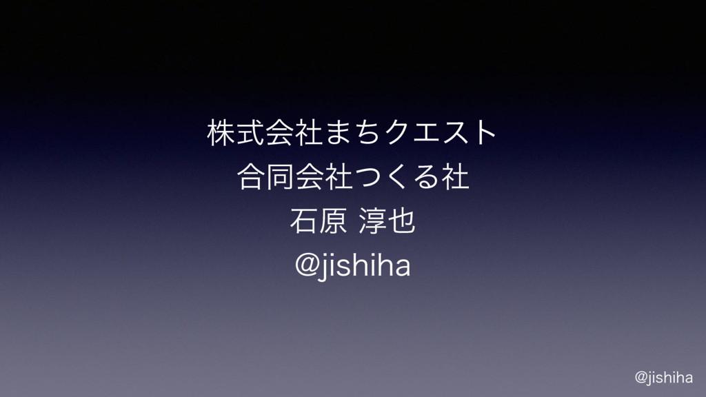 !KJTIJIB גࣜձࣾ·ͪΫΤετ ߹ಉձࣾͭ͘Δࣾ ੴݪ३ !KJTIJIB