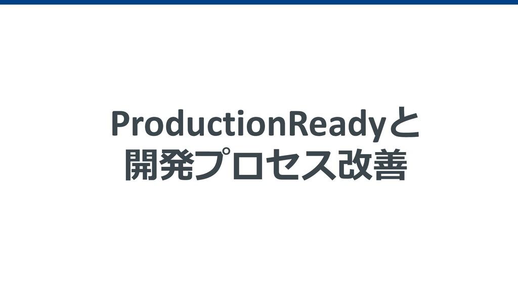 ProductionReadyと 開発プロセス改善