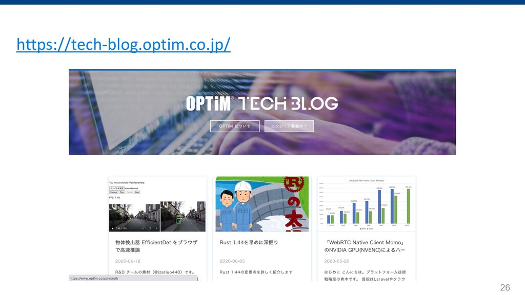 26 https://tech-blog.optim.co.jp/