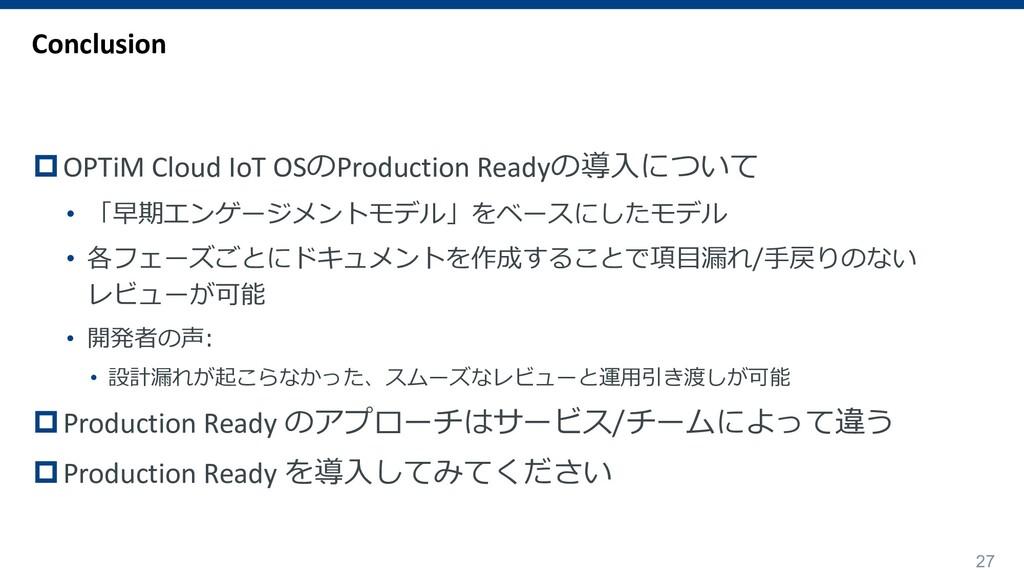 27 pOPTiM Cloud IoT OSのProduction Readyの導⼊について ...