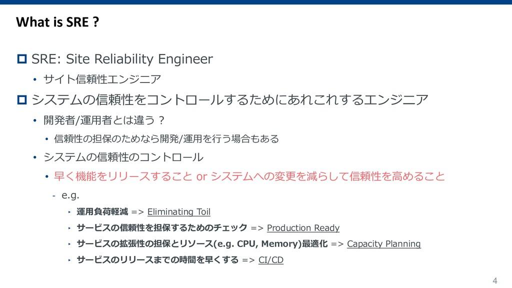 4 p SRE: Site Reliability Engineer • サイト信頼性エンジニ...