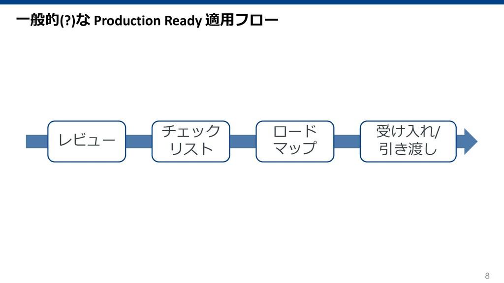 8 ⼀般的(?)な Production Ready 適⽤フロー レビュー チェック リスト ...