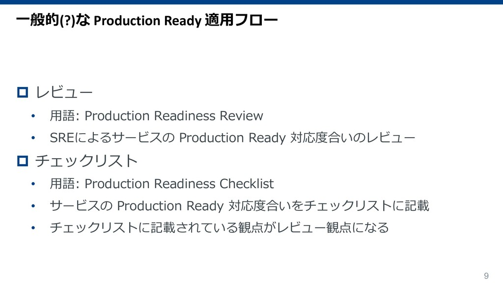 9 p レビュー • ⽤語: Production Readiness Review • SR...