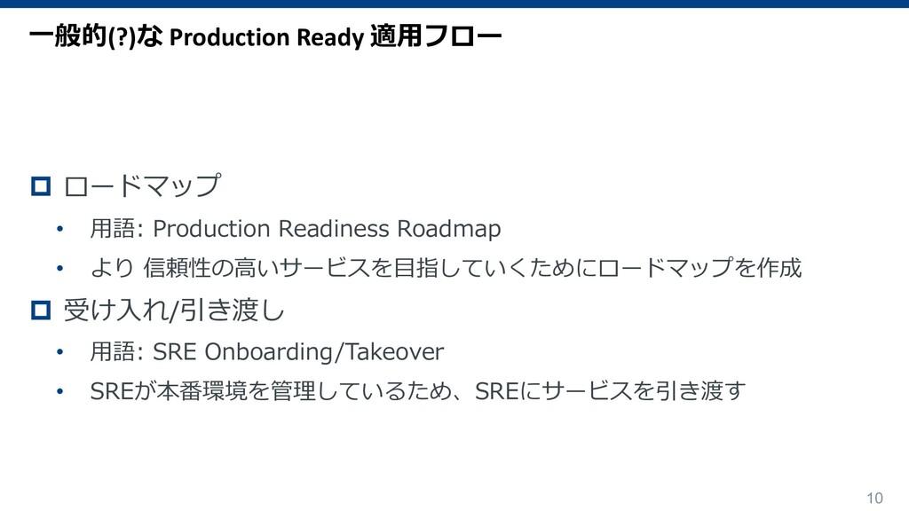 10 p ロードマップ • ⽤語: Production Readiness Roadmap ...