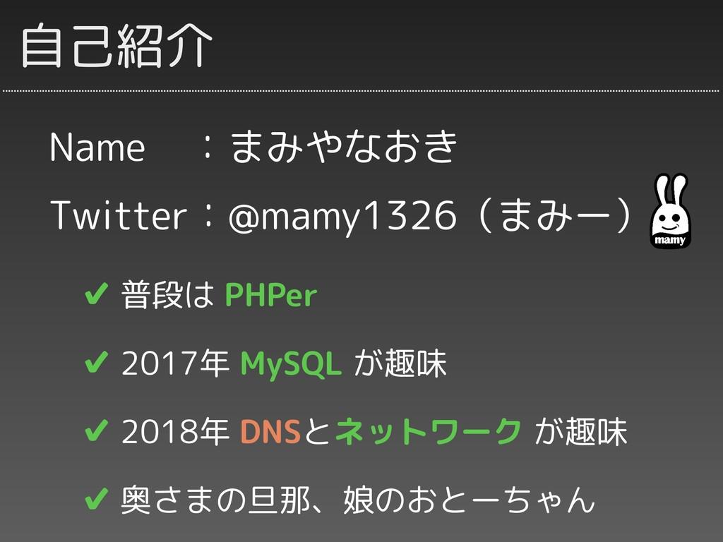 自己紹介 Name :まみやなおき Twitter:@mamy1326(まみー)  ✔ 普段は...
