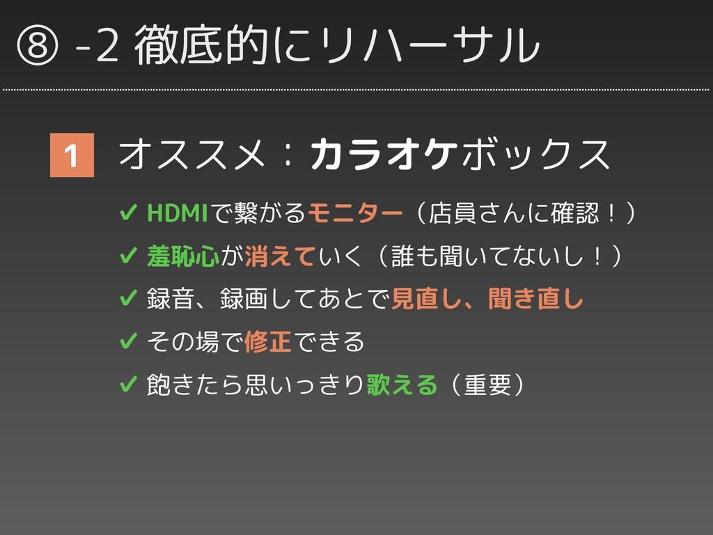 ⑧ -2 徹底的にリハーサル オススメ:カラオケボックス ✔ HDMIで繋がるモニター(店員さ...