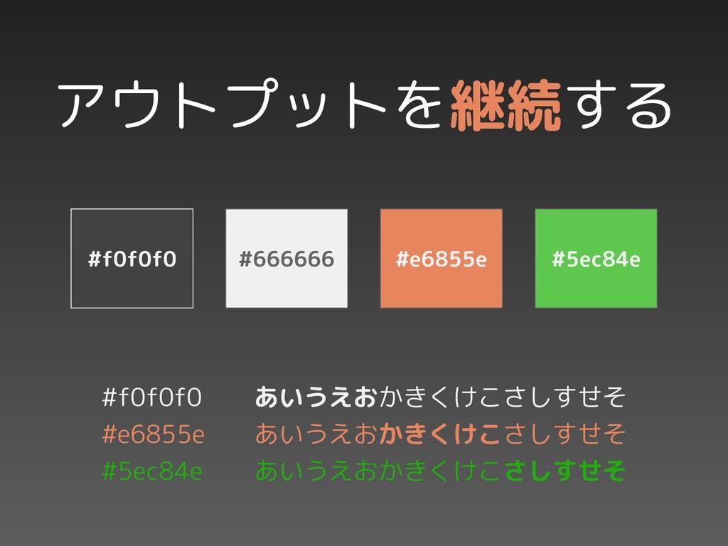 アウトプットを継続する #f0f0f0 #666666 #e6855e #5ec84e #f0...