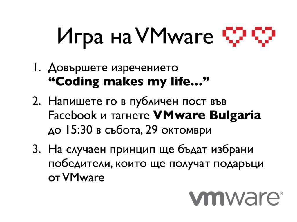 """Игра на VMware 1. Довършете изречението """"Codin..."""