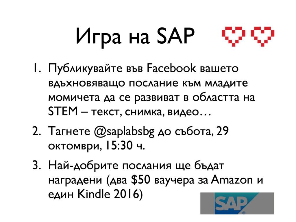 Игра на SAP 1. Публикувайте във Facebook вашето...