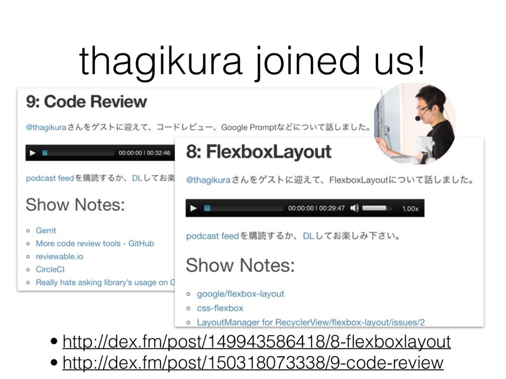 thagikura joined us! • http://dex.fm/post/14994...