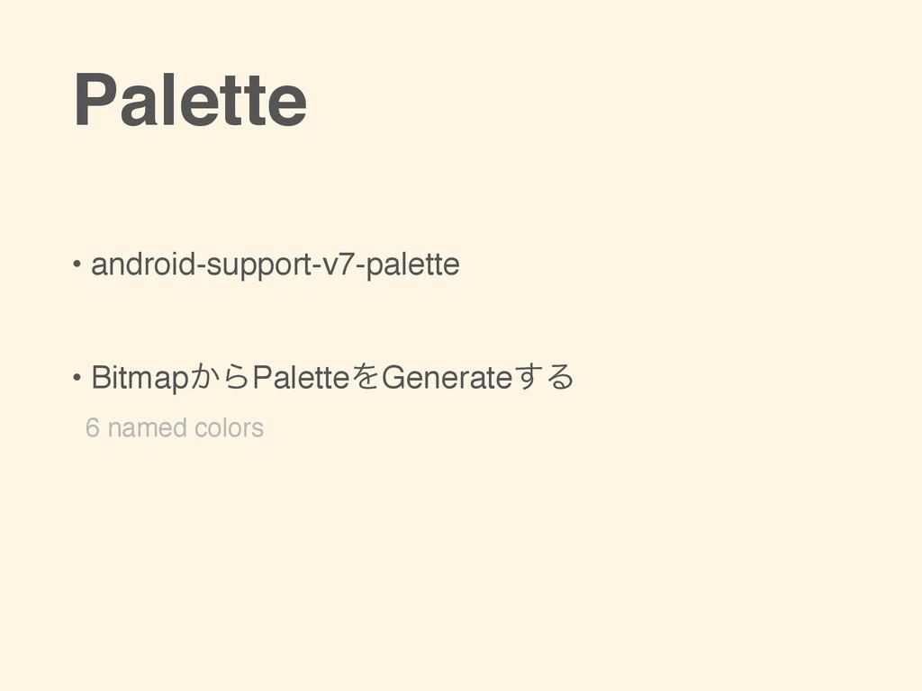 Palette! • android-support-v7-palette! ! ! • Bi...