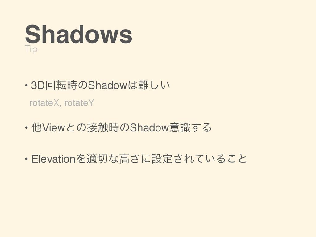 Shadows! Tip • 3DճసͷShadow͍͠! rotateX, rotat...
