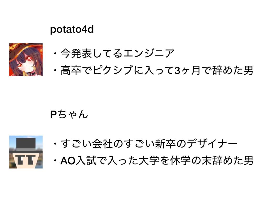 potato4d ɾࠓൃදͯ͠ΔΤϯδχΞ ɾߴଔͰϐΫγϒʹೖͬͯ3ϲ݄ͰࣙΊͨஉ PͪΌΜ...