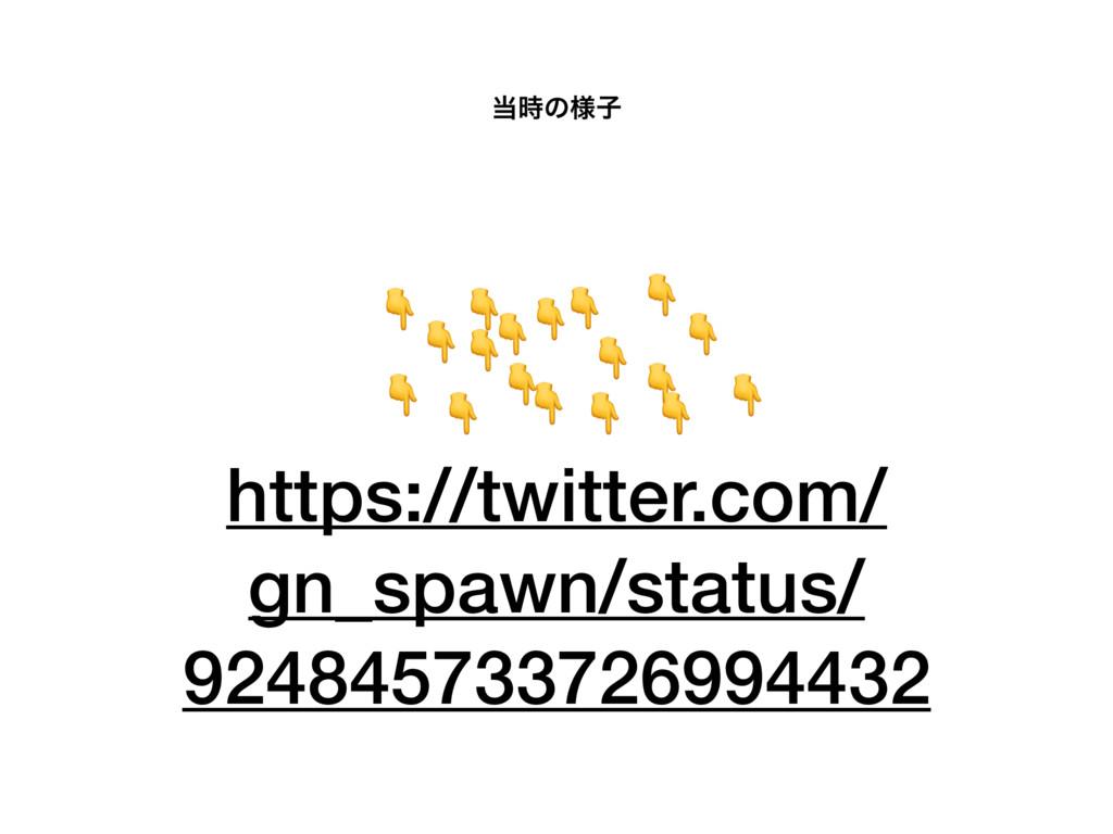 https://twitter.com/ gn_spawn/status/ 924845733...