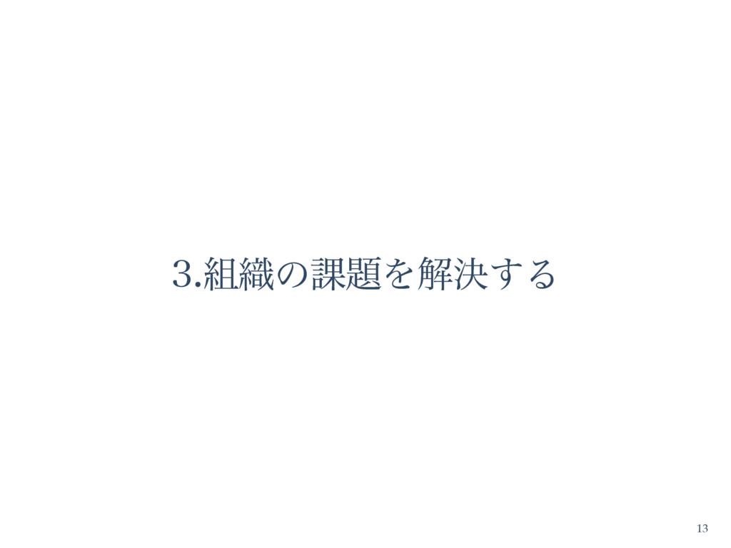 13 ৫ͷ՝Λղܾ͢Δ