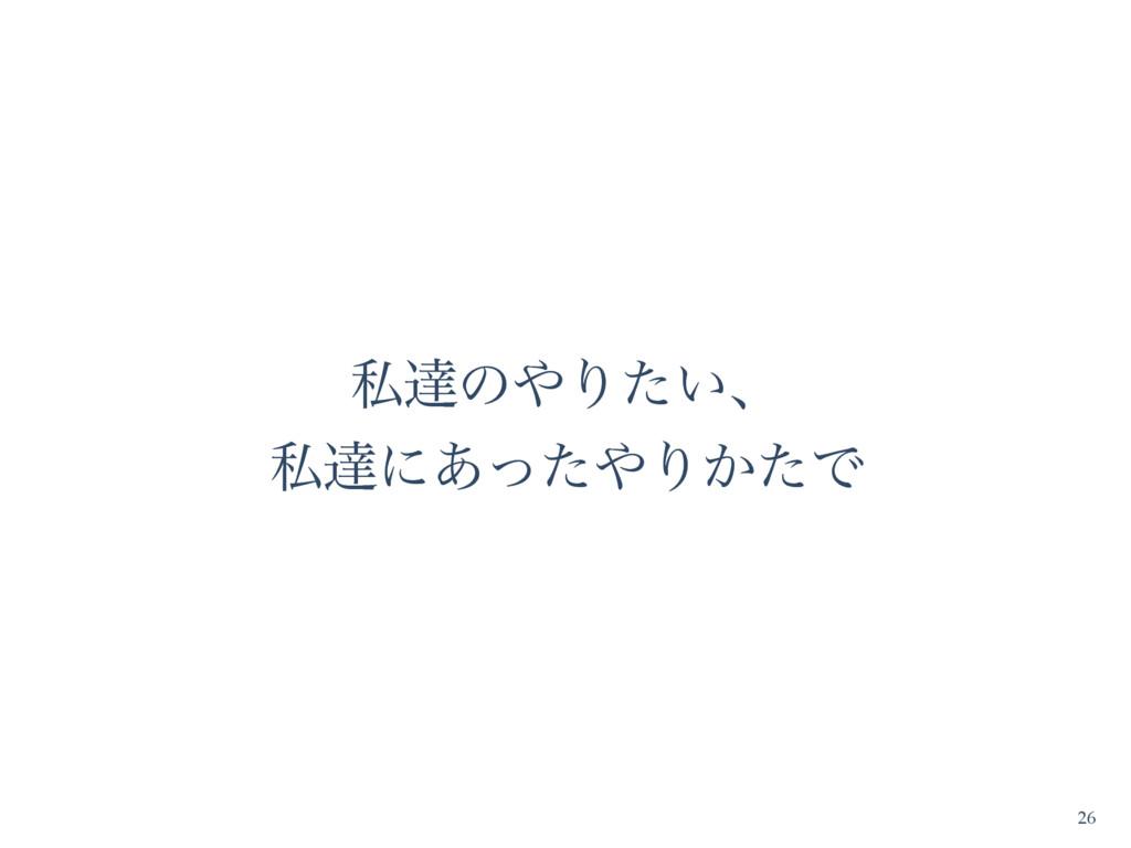26 ࢲୡͷΓ͍ͨɺ ࢲୡʹ͋ͬͨΓ͔ͨͰ