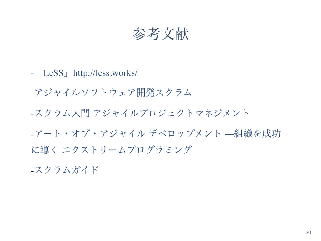 30 ߟจݙ -ʮLeSSʯhttp://less.works/ -ΞδϟΠϧιϑτΣΞ։...