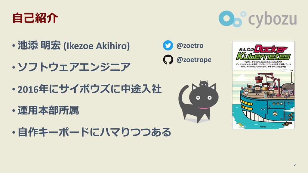 ⾃⼰紹介 • 池添 明宏 (Ikezoe Akihiro) • ソフトウェアエンジニア • 2...