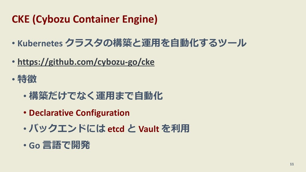 CKE (Cybozu Container Engine) • Kubernetes クラスタ...