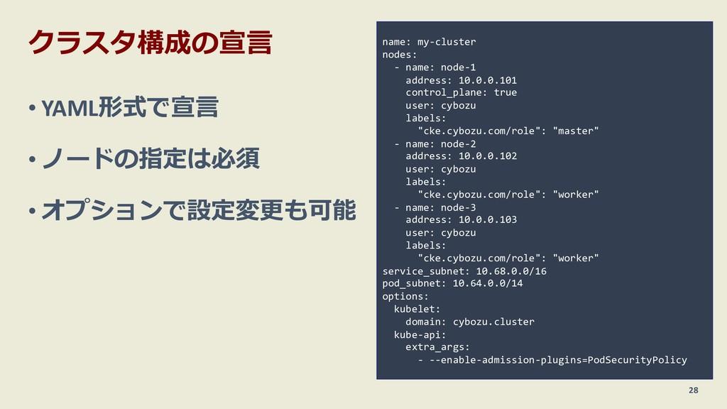 クラスタ構成の宣⾔ • YAML形式で宣⾔ • ノードの指定は必須 • オプションで設定変更も...