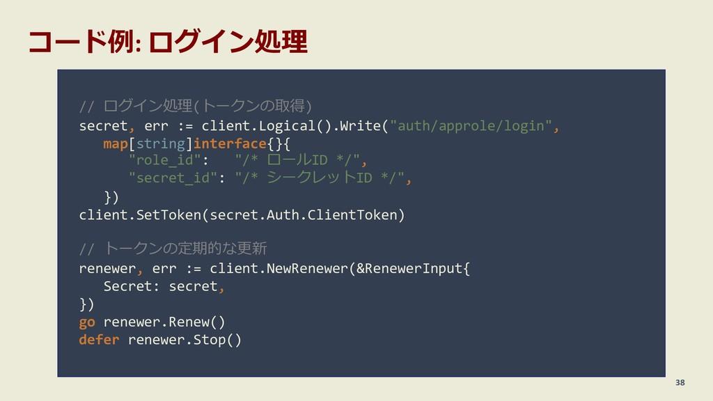 コード例: ログイン処理 38 // ログイン処理(トークンの取得) secret, err ...