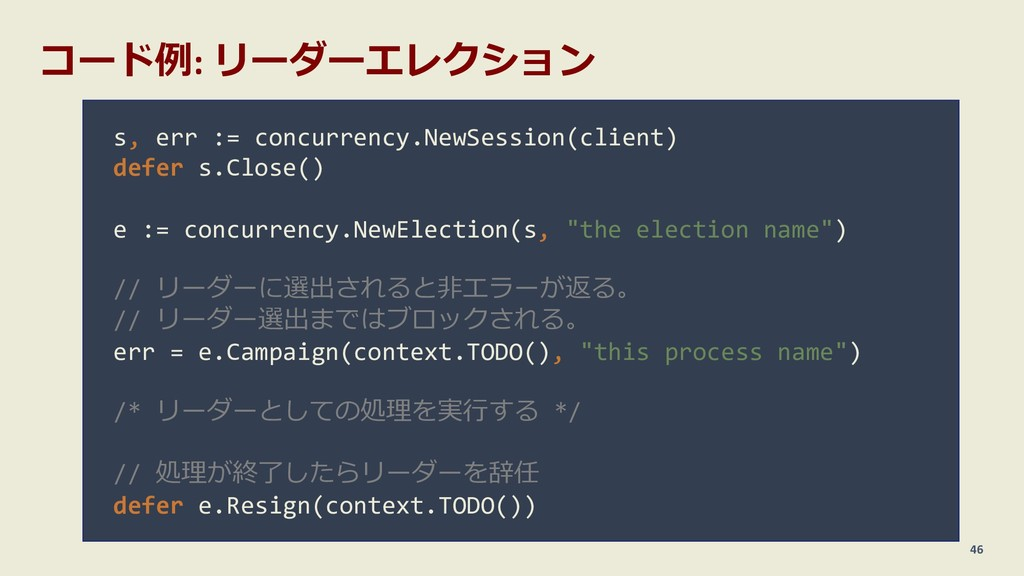 コード例: リーダーエレクション 46 s, err := concurrency.NewSe...