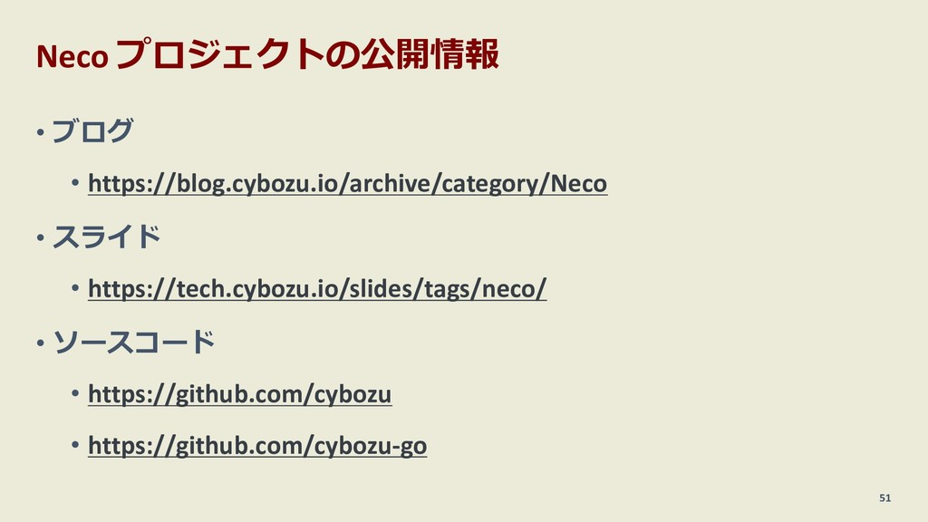 Neco プロジェクトの公開情報 • ブログ • https://blog.cybozu.io...