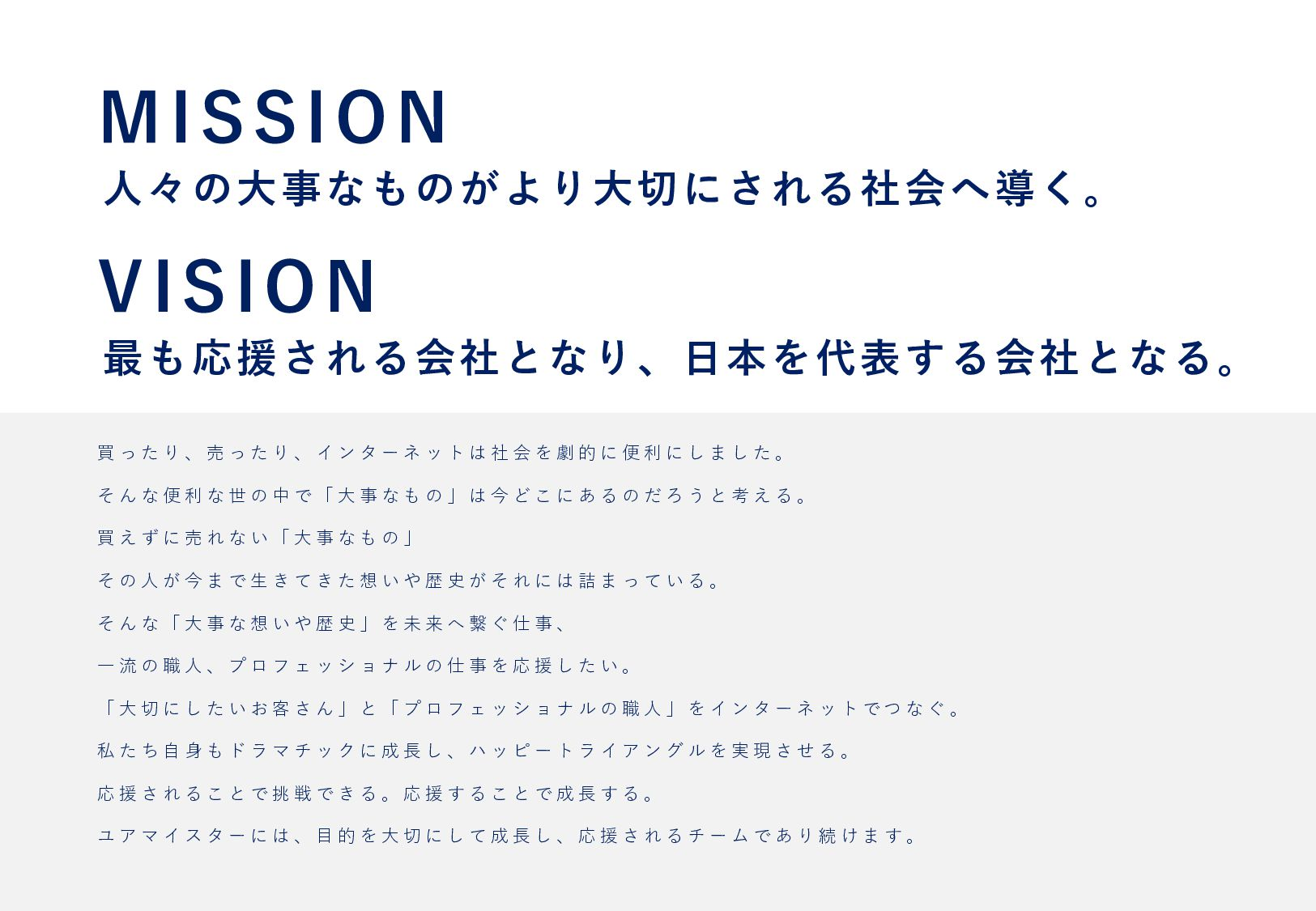 MISSION VISION 人々の大事なものがより大切にされる社会へ導く。 最も応援される会...