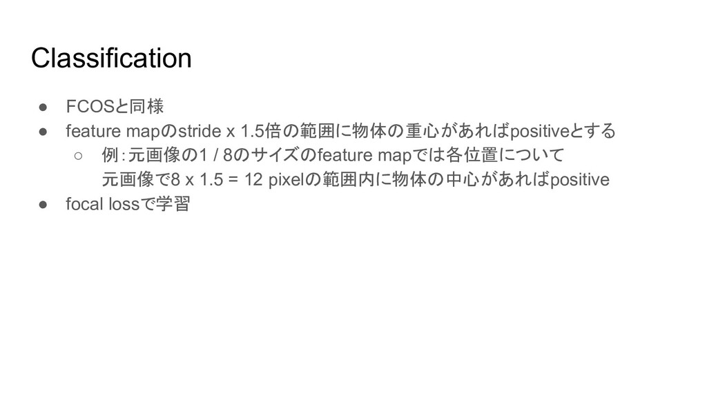 Classification ● FCOSと同様 ● feature mapのstride x...