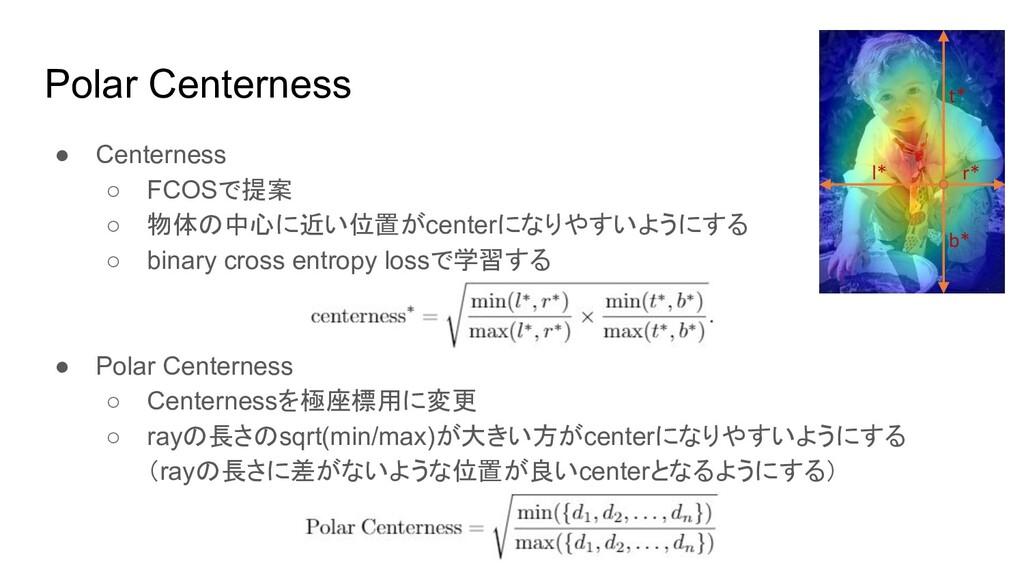 Polar Centerness ● Centerness ○ FCOSで提案 ○ 物体の中心...