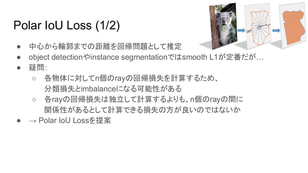 Polar IoU Loss (1/2) ● 中心から輪郭までの距離を回帰問題として推定 ● ...