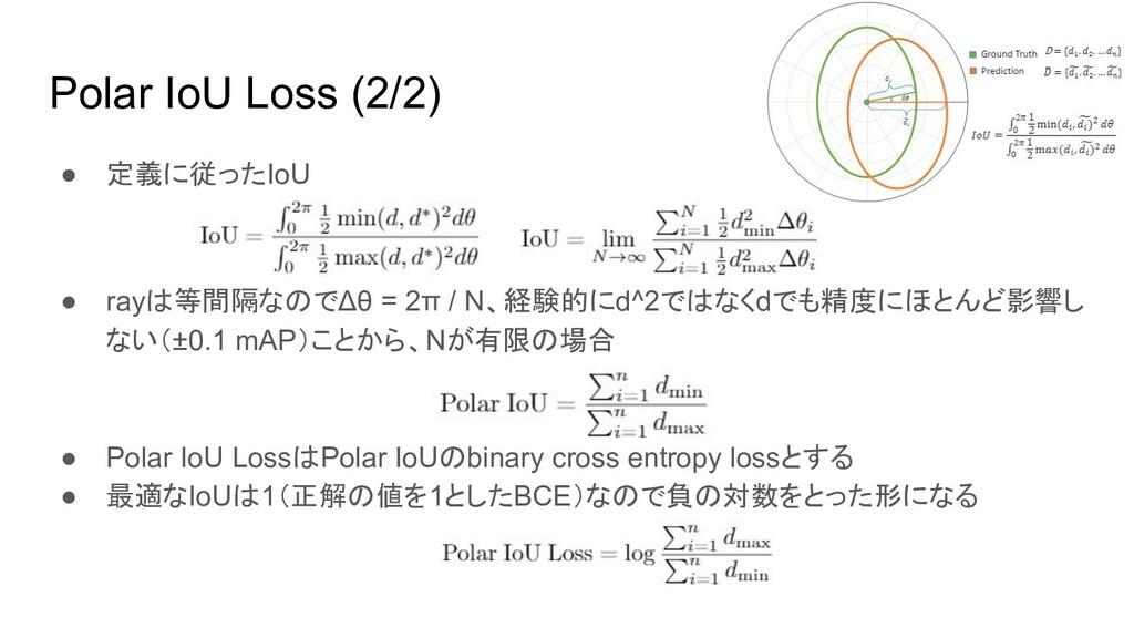 Polar IoU Loss (2/2) ● 定義に従ったIoU ● rayは等間隔なのでΔθ...