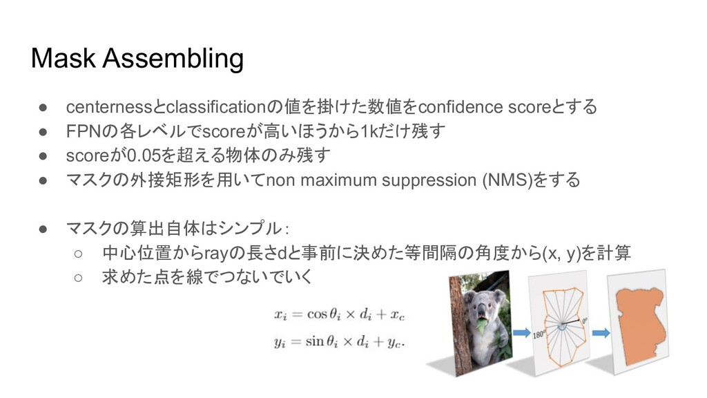 Mask Assembling ● centernessとclassificationの値を掛...