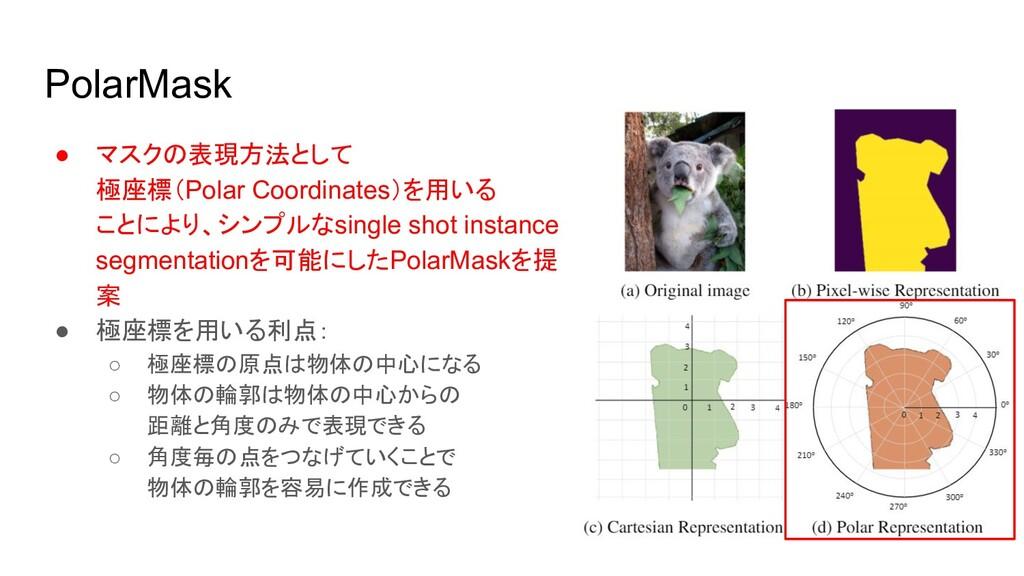 PolarMask ● マスクの表現方法として 極座標(Polar Coordinates)を...